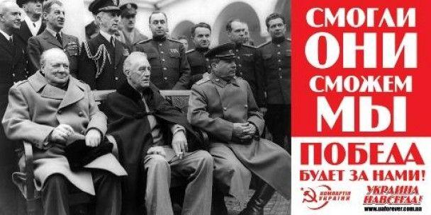 """В Луганске появились билборды с надписью """"Народ-Сталин-Победа"""""""