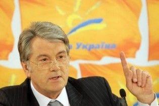 """Ющенко останется лидером """"Нашей Украины"""""""