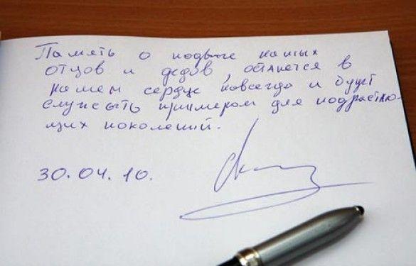 губернатор, матвійчук, помилка