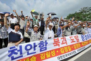 Южная Корея предложила Северной объединиться