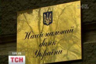 Нацбанк отметит свое 20-летие за 2,8 миллиона гривен