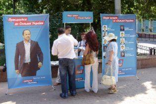 """""""Сильна Україна"""" йде у владу, щоб втілити інноваційні проекти в соціальній сфері, - експерт Тігіпка"""