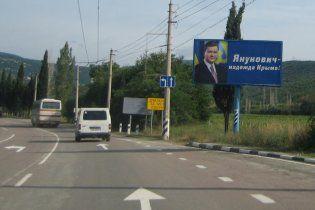 Влада Криму вимагає безкоштовно встановлювати білборди Партії регіонів