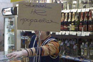 """У Києві хочуть ввести """"сухий закон"""" вночі"""