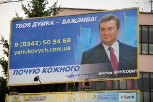 Янукович заборонив використовувати своє ім'я й зображення в передвиборній агітації