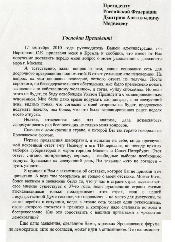 """Лужков написав листа Мєдвєдєву: вам потрібен """"свій"""" мер"""