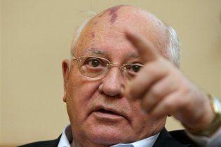Горбачов переніс операцію на хребті