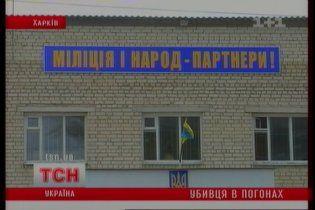 На Харківщині міліціонер убивав та грабував пенсіонерів