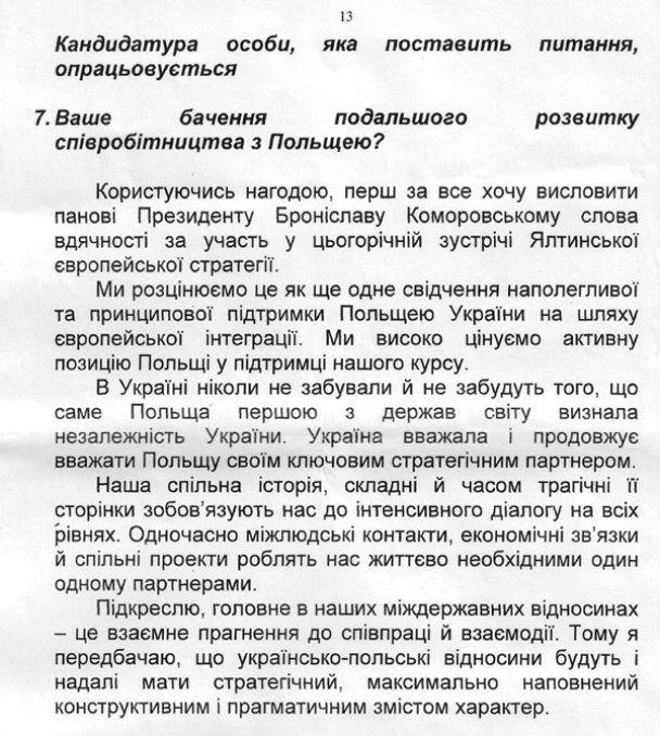 На ялтинському саміті європейцям роздали список питань для Януковича