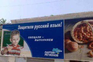 Встановлення двомовності в Україні відклали на невизначений термін