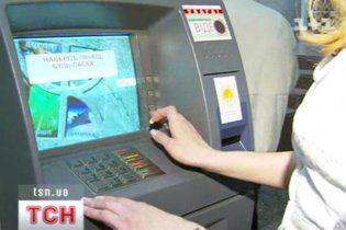 У Києві з банкомату вкрали півмільйона гривень