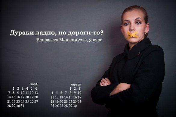 Альтернативний календар для Путіна_2