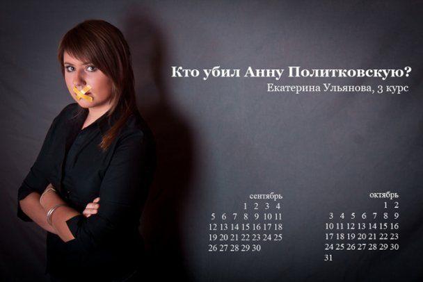 Путин оценил календари с девушками: эротические фото ему понравились больше, чем политические