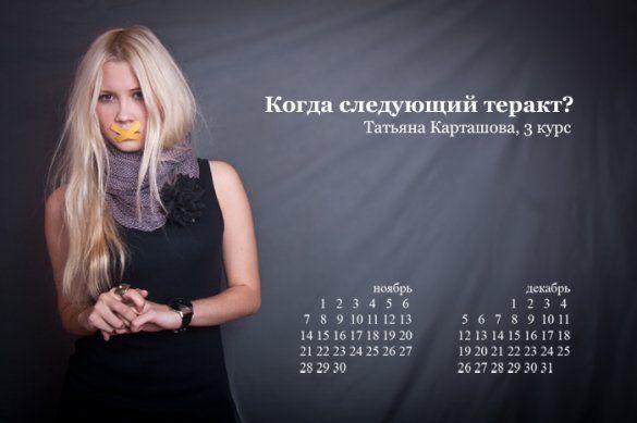Альтернативний календар для Путіна_6