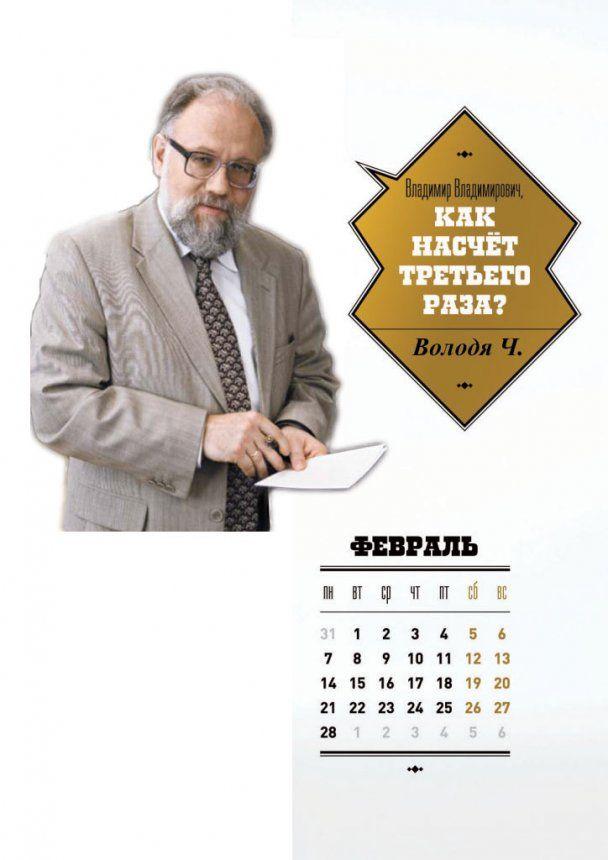 З'явилася пародія на еротичний календар для Путіна за участі Януковича