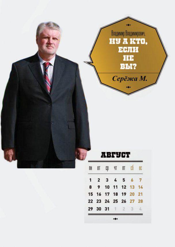 Появилась пародия на эротический календарь для Путина с участием Януковича