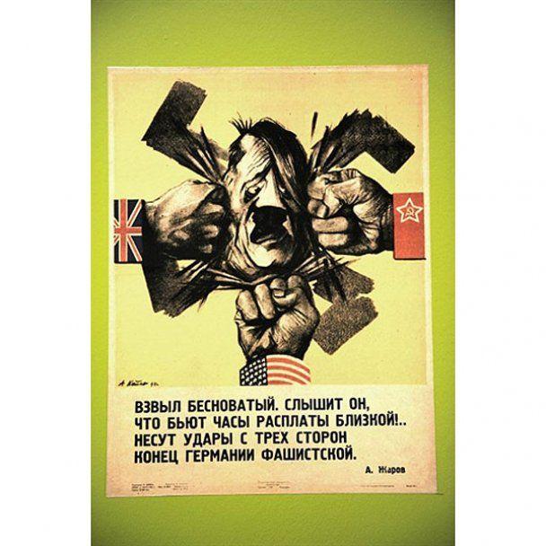 У Берліні відкрили виставку, присвячену Гітлеру