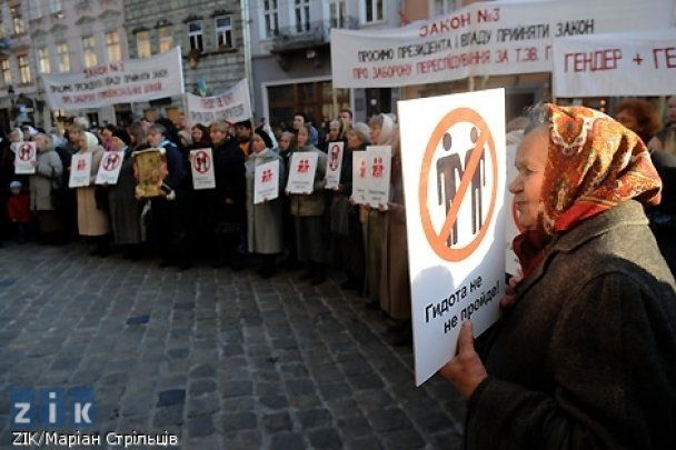 """Під стінами львівської мерії вимагали зупинити """"гейдиктатуру"""""""