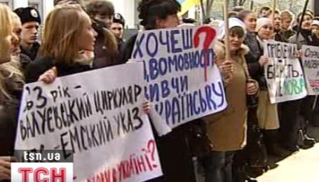Защитники украинского языка устроили переполох под Верховной радой