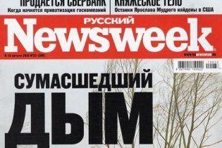 У Росії закрився журнал Newsweek