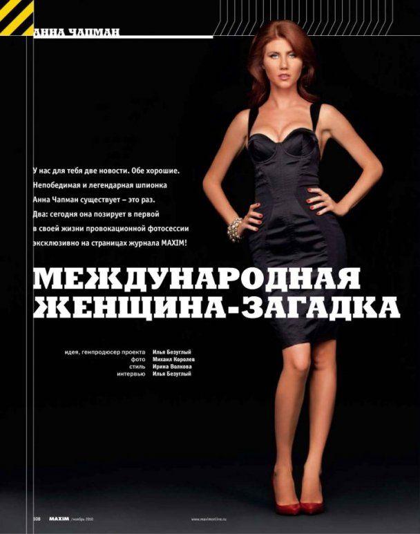 Чапман стане членом партії Путіна і займеться вихованням молоді
