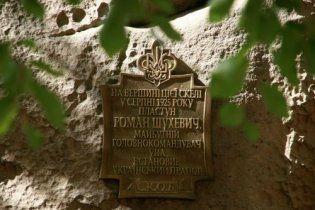 На Прикарпатті знищено пам'ятний знак Шухевичу