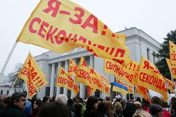 В Киеве провели митинг в защиту секонд-хенда