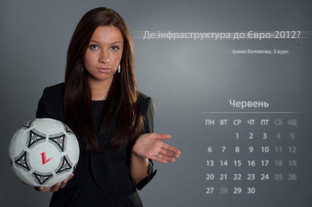 Від студентів зажадали розкаятися за календар для Януковича