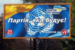 ООН попросила ПР убрать ее символику с агиток