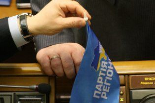 Партія регіонів відклала з'їзд