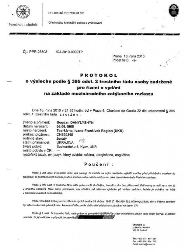 Документ: Данилишина затримали біля посольства