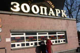 У Київському зоопарку викрито махінації на 300 мільйонів