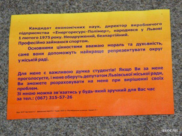 Во Львове кандидат в депутаты подкупал избирателей презервативами