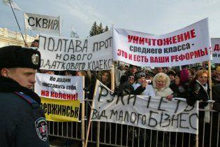 Під Радою зібрався багатотисячний мітинг проти Податкового кодексу