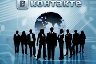 """Социальная сеть """"ВКонтакте"""" запустила сервис для обмена документами"""