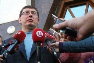 Генпрокуратура пообіцяла Луценку багато справ