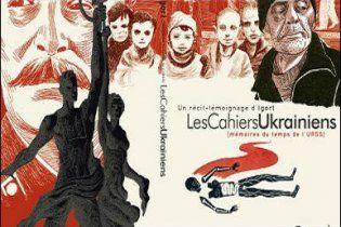 В Європі видали комікси про Голодомор