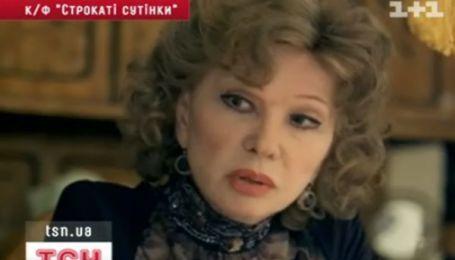 Людмила Гурченко сегодня - юбиляр
