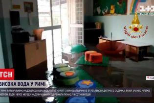 Новини світу: у Римі рятувальникам довелося евакуювати дитячий садочок під час потужної повені