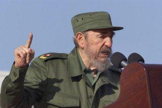 Фидель Кастро ушел из политики