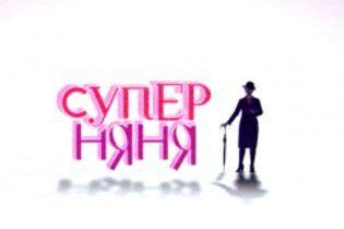 "Канал ""1+1"" начинает кастинги для нового реалити ""Суперняня"""