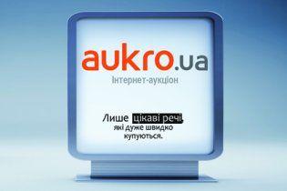 Украинские диджеи продают свои вещи на интернет-аукционе от 1 гривны
