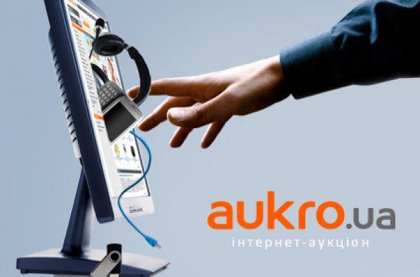 Аукро дарує 50 тис. гривень на здійснення мрії!