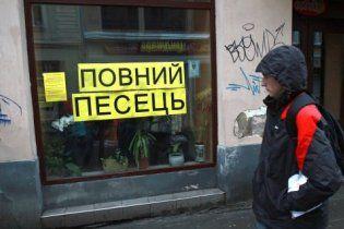 """Українські підприємці вийшли на вулиці під гаслом """"Повний песець"""""""