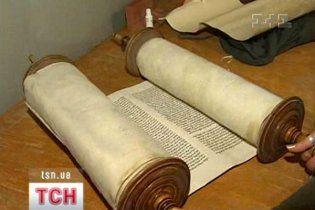 У Києві вилучені при СРСР сувої Тори повернулися до синагоги