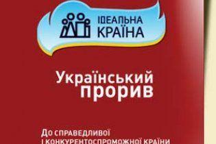 Сайт Тимошенко выкупила Партия регионов