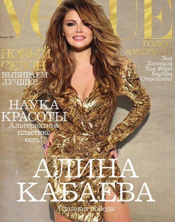 Аліна Кабаєва на обкладинці російського Vogue _1