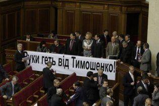 """БЮТ покинув залу засідань: в Україні """"вбиті залишки демократії"""""""