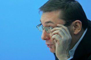 Луценку загрожує 10 років з конфіскацією майна