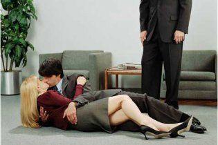 Секс з колегами покращує якість роботи